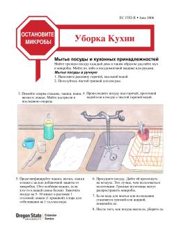 Image of Stop Germs: Kitchen Cleanup (Russian translation) publication