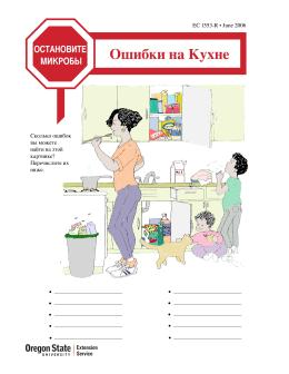 Image of Stop Germs: Kitchen Mistakes (Russian translation) publication